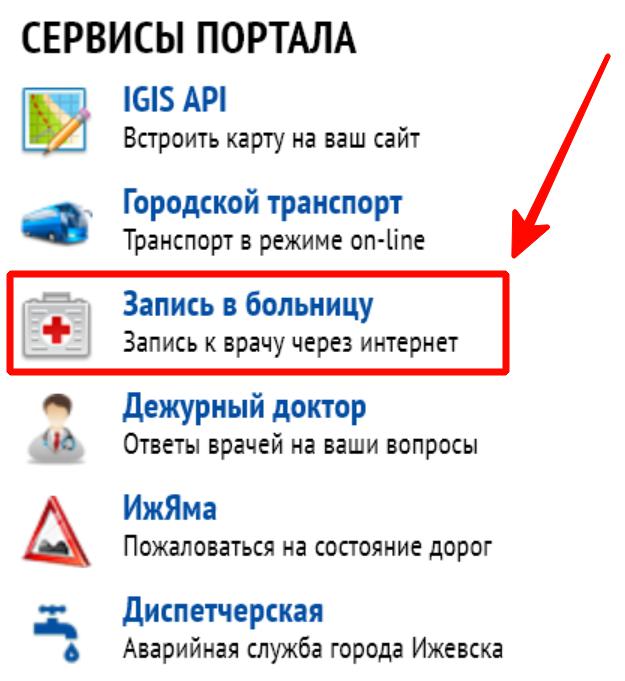 """Кликнуть """"Запись в больницу"""""""
